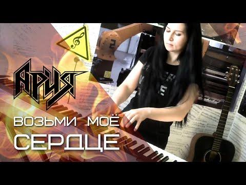 Музыкальная пауза. Ария - Возьми моё сердце (PIANO COVER)