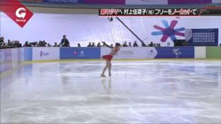 冬季アジア大会フィギュア女子村上佳菜子優勝フリーの演技
