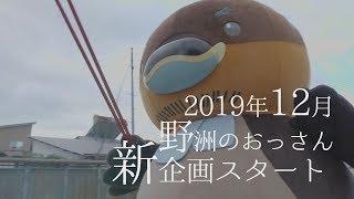 野洲のおっさん 冬の新企画スタート!
