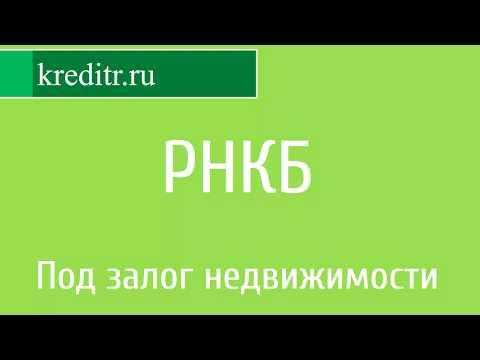 РНКБ обзор кредита «Под залог недвижимости»