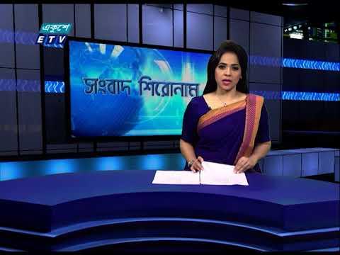 04 PM News Headline || 20 July 2021 || ETV News
