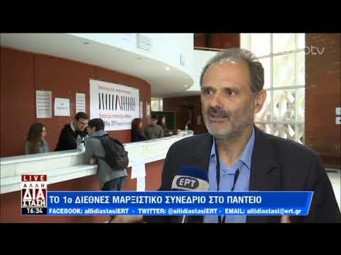 Το 1ο διεθνές μαρξιστικό συνέδριο στο Πάντειο   07/05/19   ΕΡΤ