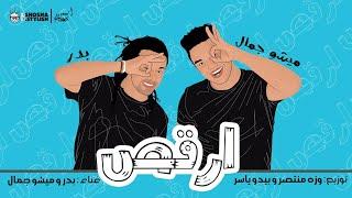 تحميل و مشاهدة مهرجان ارقص   بدر - ميشو جمال   شارع 3 - 2019 MP3