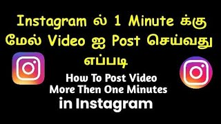 How To Upload Video More then One Minutes in INSTAGRAM | Tamil Video