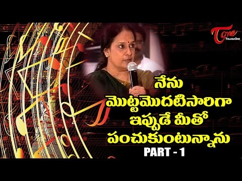 Singer SP Sailaja Exclusive Interview by Satya Nori || Part 1