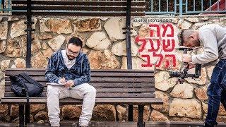 דימה אברמזון -מה שעל הלב | (Prod. by Dima Avramzon)