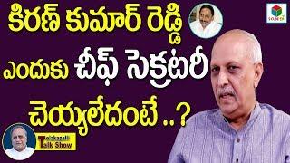 IYR Krishna Rao IAS About Kiran Kumar Reddy | Rtd Cheif Secretary | Telakapalli Talkshow | S Cube TV