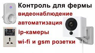 Видеонаблюдение за фермой, wi-fi розетки, gsm розетки, контроль