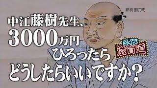 中江藤樹先生、3000万円ひろったらどうしたらいいですか?:クイズ滋賀道