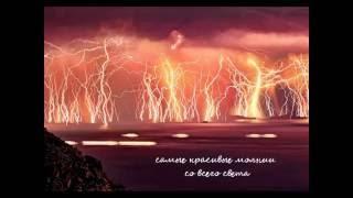 Страшно красивые молнии
