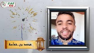 Messages de félicitations des joueurs de l'équipe nationale à l'occasion de l'Aïd El Fitr