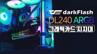 darkFlash DL240 ARGB 그래픽카드 지지대 (화이트)_동영상_이미지
