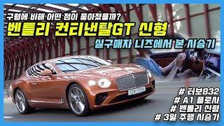 (Bentley Continantal GT) 벤틀리 컨티낸탈 GT 신형 시승기 (터보832 & 플로시)