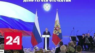Владимир Путин поздравил всех Героев Отечества - Россия 24