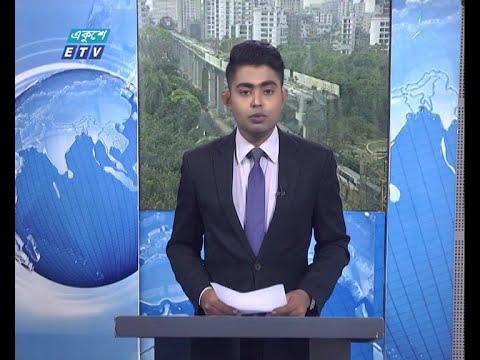 09 AM News || সকাল ০৯টার সংবাদ || 08 April 2021 || ETV News