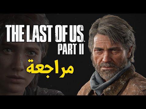 The Last of Us: Part II ????مراجعة بالتفصيل