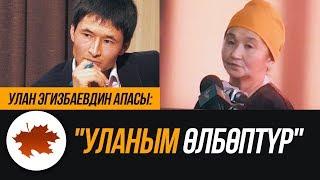 Улан Эгизбаевдин апасы:
