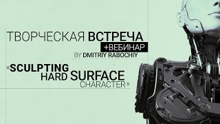 Hard Surface Sculpting • Творческая встреча с Дмитрием Рабочим