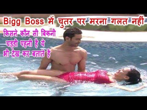 bigg boss 11 लड़की के बम पर मरना गलत नहीं | किसने कौन सी बिकनी पहनी है | सपना अरसी खान फाईट