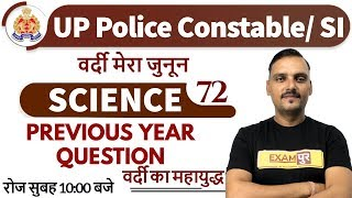 Class-72    UP Police Constable/ SI    SCIENCE    BY Vikrant Choudhary Sir   Previous Year Questions