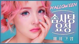 ENG/VIET SUB 🎃할로윈🎃 솜사탕 요정 메이크업ㅣCotton Candy Fairy Makeup L LAMUQE
