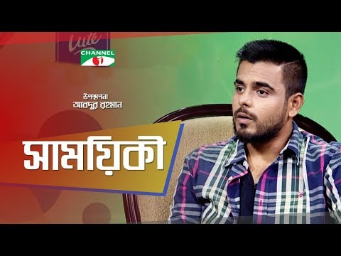 Shamoyeki | সাময়িকী | Siam Ahmed Exclusive Interview | Celebrity Show | Channel i TV
