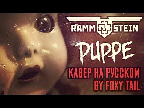 Rammstein - Puppe Перевод (Cover | Кавер На Русском) (by Foxy Tail?)