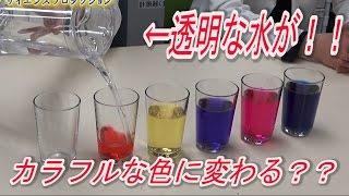 実験122どんな色にも変わる水/米村でんじろう[公式]/scienceexperiments/pHIndicator