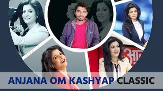 Anjana Om Kashyap's Classic Journalism | Kumar Shyam