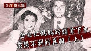 爸爸把媽媽的頭拿下來 讓你意想不到的真相竟然是…(上)【台灣啟示錄】20191208|洪培翔