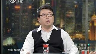 闲话上海滩无广告完整版20140519:上海男人的买菜经