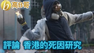 評論 香港的死因研究(林沛理) 高B哥 誠邀加入網台 [首個網絡智庫頻道] 20191211