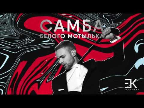 Егор Крид   Самба белого мотылька премьера трека, 2017