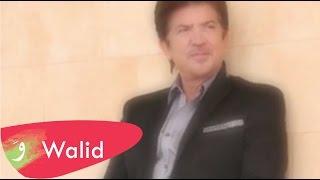 اغاني حصرية Walid Toufic - La Malama La (Official Audio) | 2012 | وليد توفيق - لا ملامة لا تحميل MP3