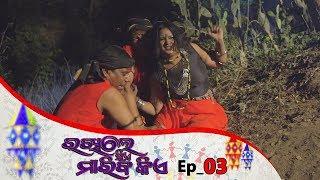 Rakhile Sie Mariba Kie | Full Ep 03 | 17th Apr 2019 | Odia Serial – TarangTV