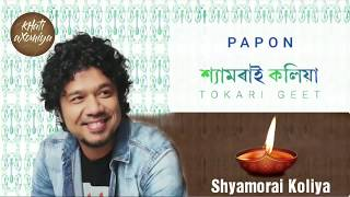 Shyamorai Koliya (2018 ) Full Song || Papon || Tokari Geet