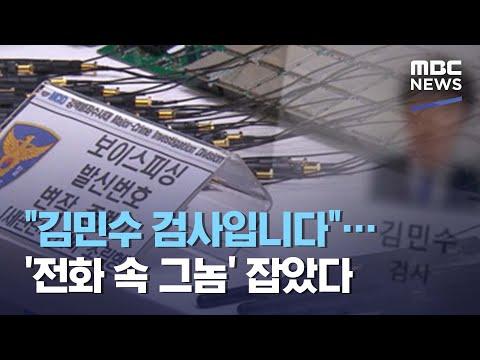 """""""김민수 검사입니다""""…'전화 속 그놈' 잡았다"""