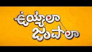 Uyyala Jampala Trailer