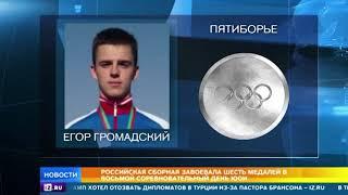 Российская сборная завоевала 6 медалей в восьмой соревновательный день ЮОИ