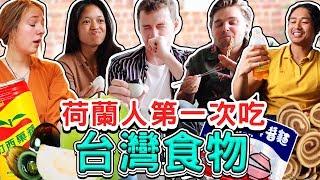 荷蘭人第一次吃台灣食物🇳🇱🇹🇼 DUTCH PEOPLE TRYING TAIWANESE FOOD FOR THE FIRST TIME