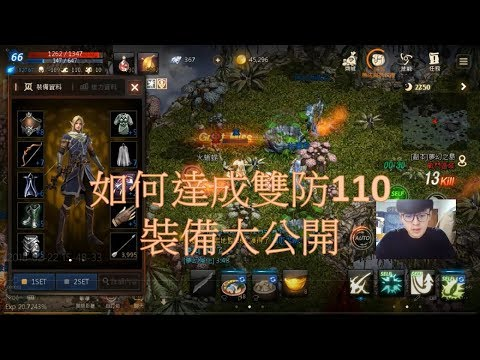 天堂M 如何達成雙防110,裝備大公開!!