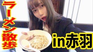 【赤羽】【りりか】女子高生が制服姿でラーメンをすする【自家製麺 伊藤】