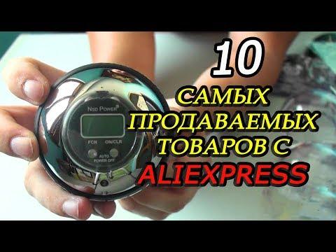 10 САМЫХ ПРОДАВАЕМЫХ ТОВАРОВ НА АЛИЭКСПРЕСС 2019 И 10 КРУТЫХ ВЕЩЕЙ АЛИЭКСПРЕСС,