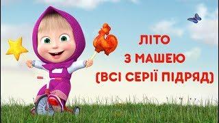 Маша та Ведмідь: Літо з Машею (Всі серії підряд) Masha and the Bear