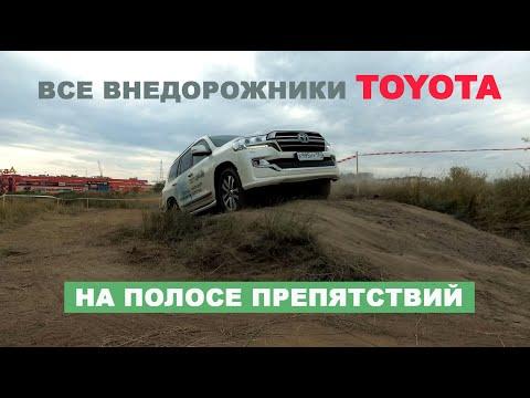 Offroad Prado, Fortuner, Hilux, LandCruiser200 и Lexus LX450D Внедорожный тест с неожиданным итогом