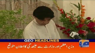 Geo Headlines - 10 PM 22-July-2017