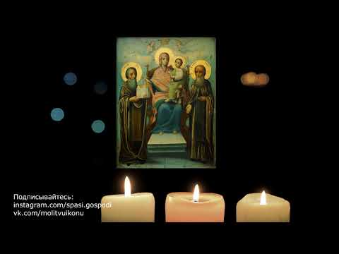 Молитва на бизнес и торговлю Божьей Матери Экономиссе