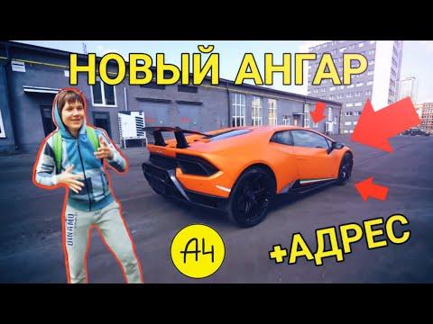 НОВЫЙ АНГАР А4 / АДРЕС АНГАРА ВЛАДА БУМАГИ ***НАШЛИ***