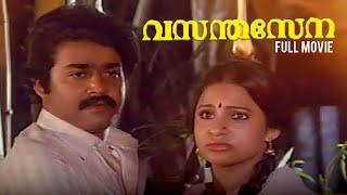 Vasantha Sena | Malayalam Full Movie | Shankar | Seema | Mohanlal | K. Vijayan