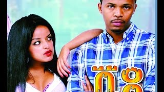 Vida (Ethiopian Movie)